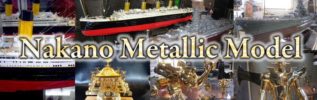 Nakano Metallic Model トップバナー